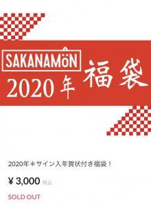 SAKANAMONの福袋の中身2020-5-1