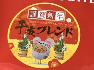澤井珈琲の福袋ネタバレ2020-1-2