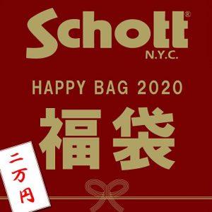 ショットの福袋の中身2020-13-1