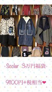 スカラーの福袋ネタバレ2020-8-2