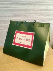千疋屋の福袋ネタバレ2020-9-2