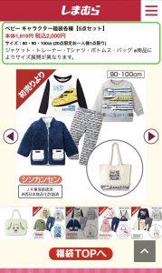 しまむらの福袋ネタバレ2020-5-2