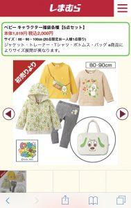 しまむらの福袋2020-5-3