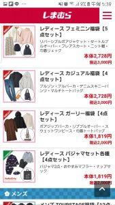 しまむらの福袋ネタバレ2020-9-2
