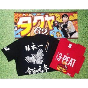 福岡ソフトバンクホークスの福袋を公開2020-3-4