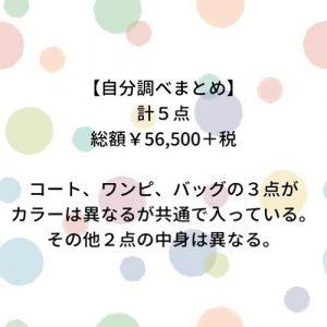 シュープリーム・ララの福袋2020-2-3