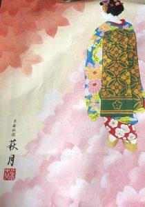 京都祇園萩月の福袋の中身2020-1-1