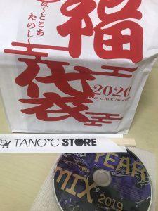タノシーの福袋の中身2020-8-1