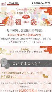 タオル美術館の福袋ネタバレ2020-2-2