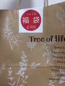 生活の木の福袋ネタバレ2020-14-2