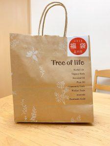 生活の木の福袋の中身2020-13-1