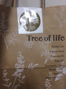 生活の木の福袋の中身2020-14-1