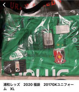 浦和レッズの福袋ネタバレ2020-1-2