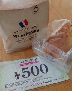 ヴィドフランスの福袋ネタバレ2020-2-2