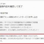 【必読】U-NEXTの無料期間31日とその後の料金について【日割計算なし】