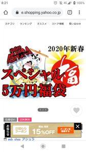 アシュラの福袋ネタバレ2020-6-2