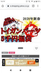 アシュラの福袋2020-6-3
