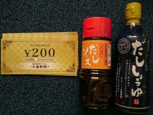 吉野家の福袋ネタバレ2020-1-2
