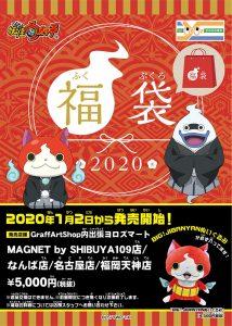 妖怪ウォッチの福袋の中身2020-9-1