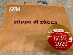 ズッパ ディ ズッカの福袋の中身2020-3-1