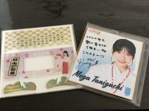 AKB48の福袋の中身2020-5-1