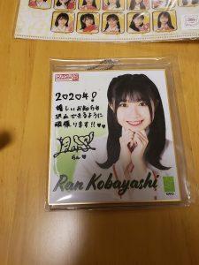 AKB48の福袋の中身2020-13-1