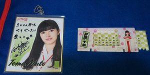 AKB48の福袋の中身2020-3-1
