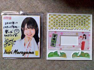 AKB48の福袋ネタバレ2020-12-2