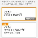 Amazonプライム会費をクレジットカード以外で支払う方法