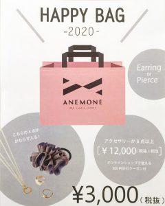 アネモネの福袋の中身2020-5-1