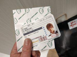 ボイメンの福袋2019-11-3