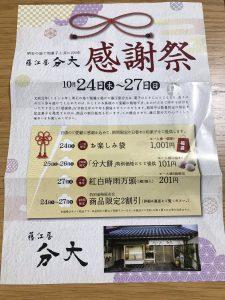 藤江屋分大の福袋の中身2019-2-1