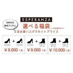 エスペランサの福袋ネタバレ2020-2-2