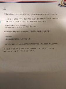 横浜F・マリノスの福袋の中身2020-6-1
