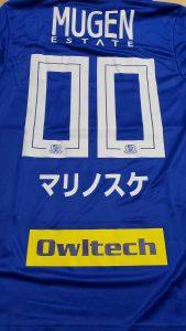 横浜F・マリノスの福袋ネタバレ2020-7-2