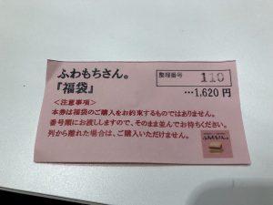 ドーナツ・ベーグル専門店 ふわもち邸の福袋の中身2019-6-1