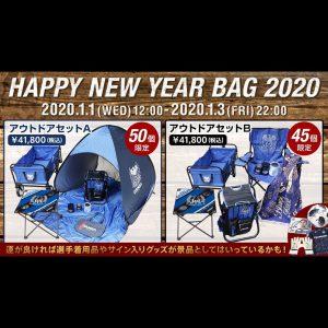 の福袋ネタバレ2020-9-2