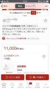 ホットビスケッツの福袋ネタバレ2020-14-2