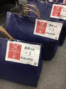格闘技プログッズショップ イサミの福袋2019-13-3