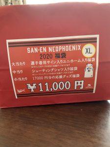 の福袋ネタバレ2020-10-2