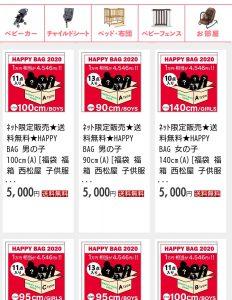 西松屋の福袋ネタバレ2020-2-2