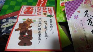 お茶の井ヶ田の福袋ネタバレ2019-8-2