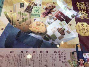 和風甘味喫茶・おかげ庵の福袋の中身2020-5-1