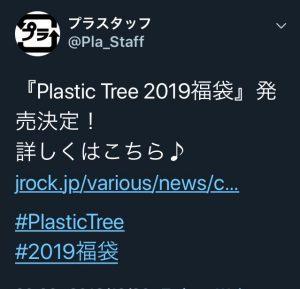 PlasticTreeの福袋の中身2019-4-1