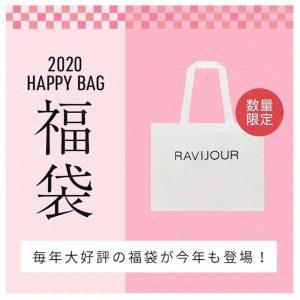 ラヴィジュールの福袋ネタバレ2020-9-2