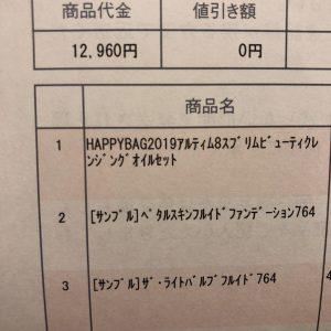 シュウ ウエムラの福袋ネタバレ2019-14-2