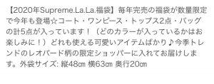 シュープリーム・ララの福袋ネタバレ2020-3-2