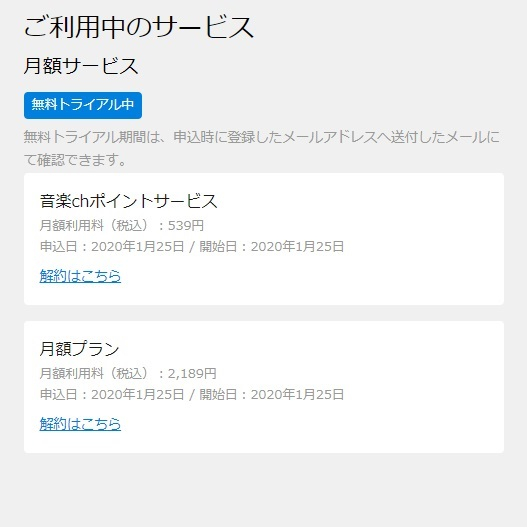 【必読】U-NEXTの音楽chポイントサービスを解約する【日割計算なし】
