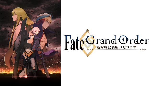 【2020年版】最新作まで全20作品!初心者におすすめの『Fate』アニメシリーズを観る順番と配信サイトまとめ