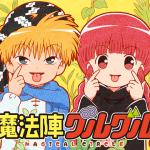 【まとめ】アニメ「魔法陣グルグル」を無料視聴できる動画配信サービス